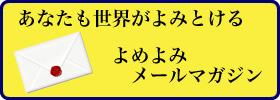 【アズ直子 公式メールマガジン】(無料登録)